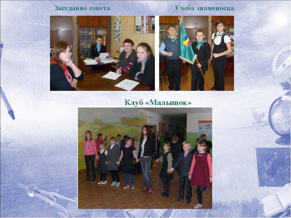 Клуб «Малышок» Заседание советаУчеба знаме...