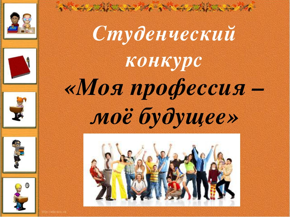 Студенческий конкурс «Моя профессия – моё будущее»