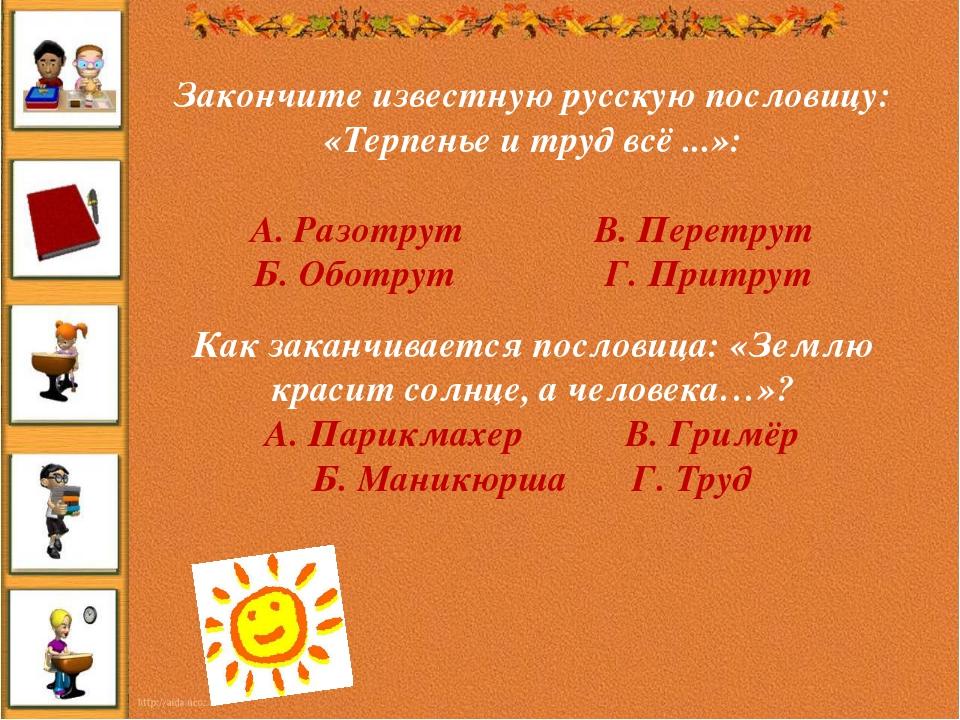 Закончите известную русскую пословицу: «Терпенье и труд всё ...»: А. Разотрут...