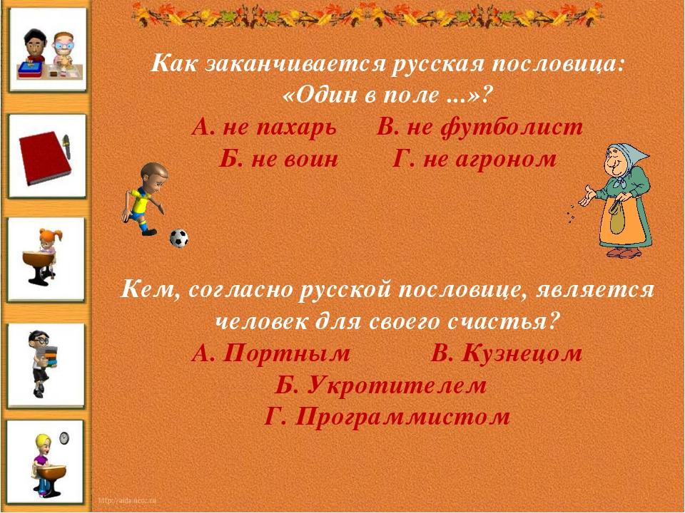 Как заканчивается русская пословица: «Один в поле ...»? А. не пахарьВ....