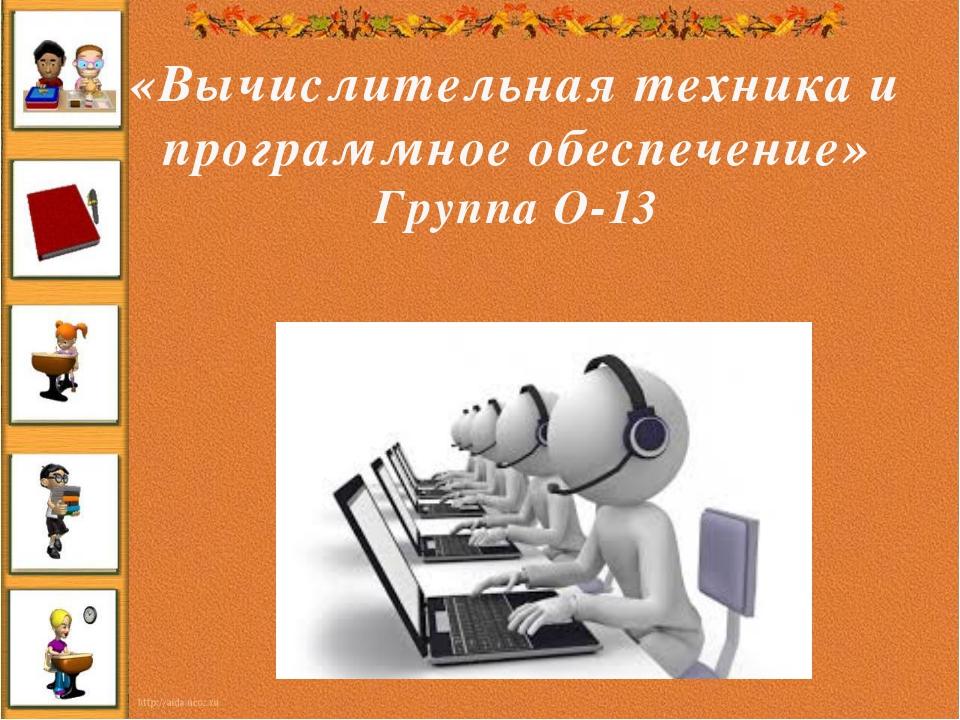 «Вычислительная техника и программное обеспечение» Группа О-13