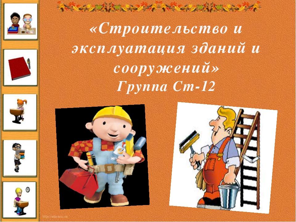 «Строительство и эксплуатация зданий и сооружений» Группа Ст-12