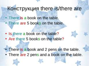 Конструкция there is/there are There is a book on the table. There are 5 book