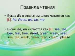 Правила чтения Буква Ее в открытом слоге читается как [i:]: he, Pe-te, we, be