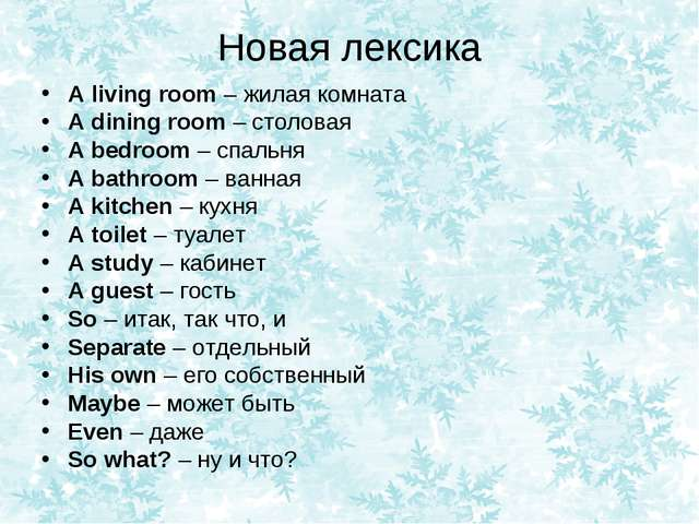 Новая лексика A living room – жилая комната A dining room – столовая A bedroo...