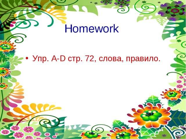 Homework Упр. A-D стр. 72, слова, правило.