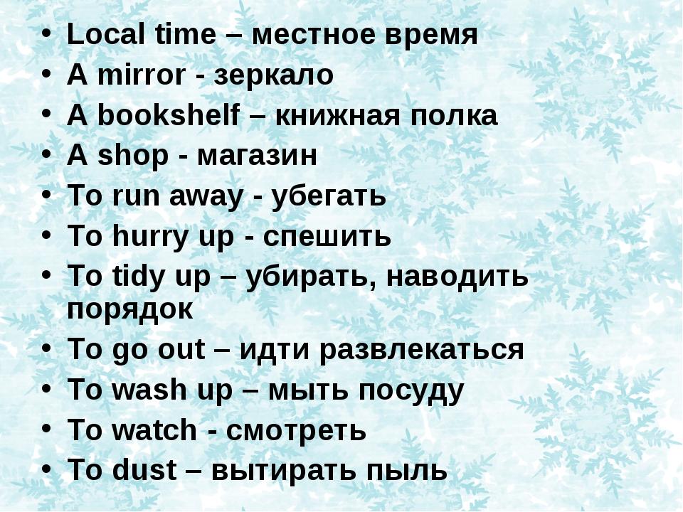 Local time – местное время A mirror - зеркало A bookshelf – книжная полка A s...