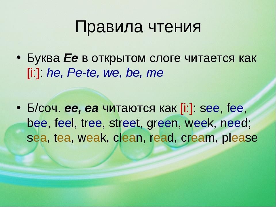 Правила чтения Буква Ее в открытом слоге читается как [i:]: he, Pe-te, we, be...