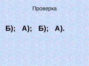 Проверка Б); А); Б); А).