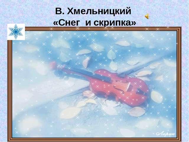 В. Хмельницкий «Снег и скрипка»