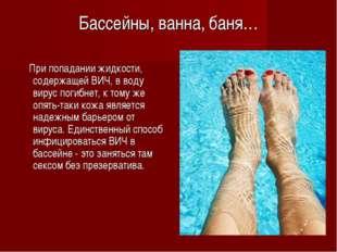 Бассейны, ванна, баня…  При попадании жидкости, содержащей ВИЧ, в воду виру