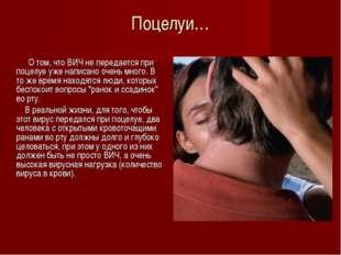 Поцелуи…  О том, что ВИЧ не передается при поцелуе уже написано очень много