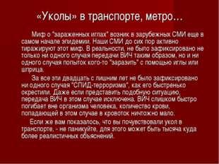 """«Уколы» в транспорте, метро…  Миф о """"зараженных иглах"""" возник в зарубежных"""