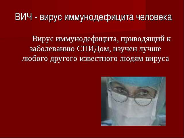 ВИЧ - вирус иммунодефицита человека Вирус иммунодефицита, приводящий к забол...