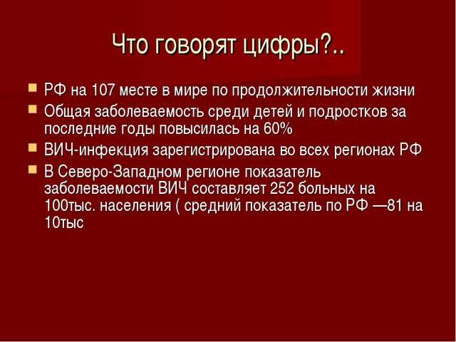 Что говорят цифры?.. РФ на 107 месте в мире по продолжительности жизни Общая...