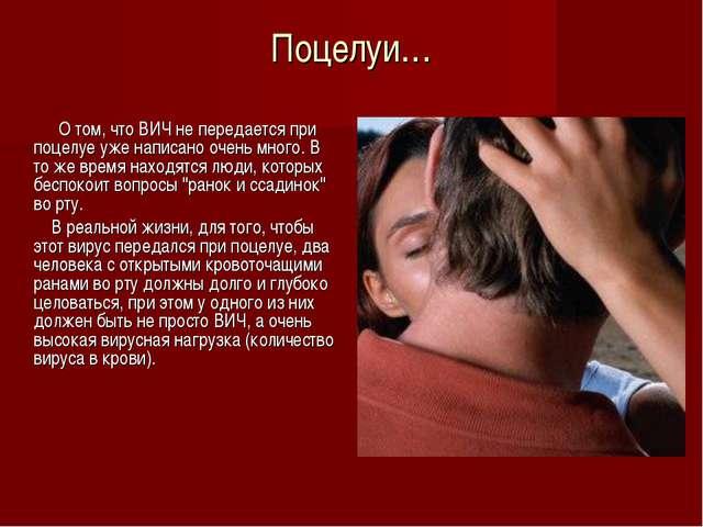 Поцелуи…  О том, что ВИЧ не передается при поцелуе уже написано очень много...