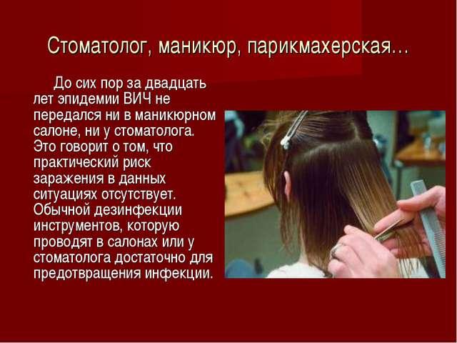 Стоматолог, маникюр, парикмахерская…  До сих пор за двадцать лет эпидемии В...