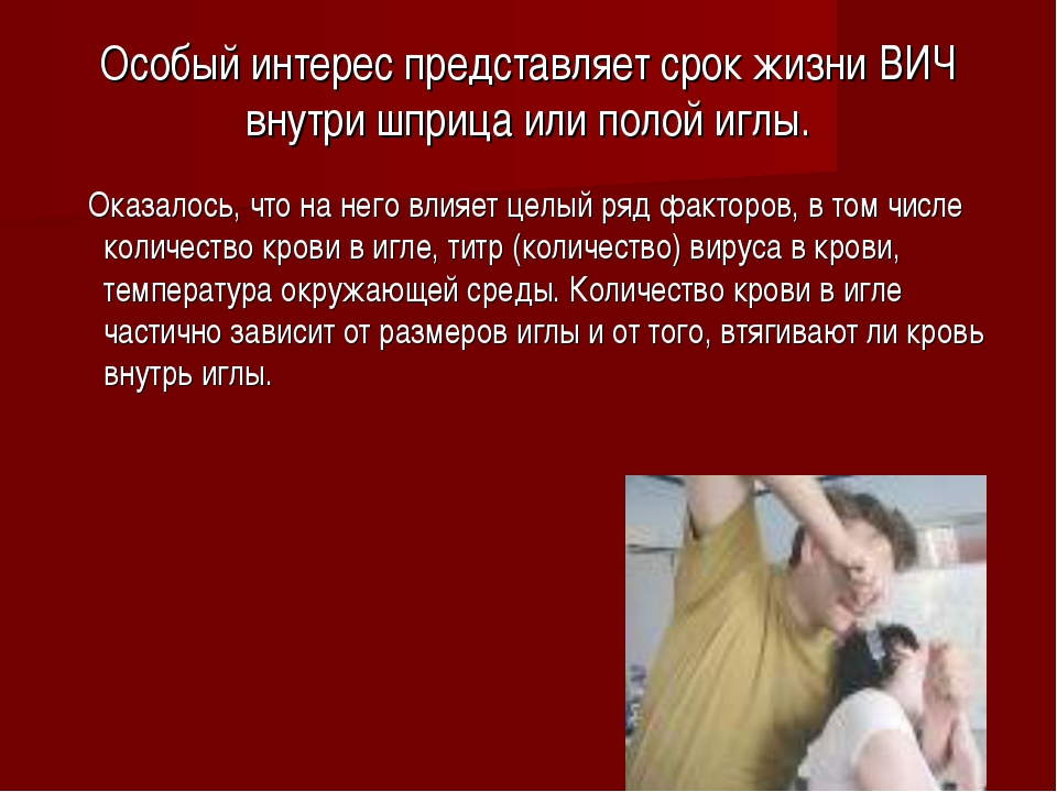 Особый интерес представляет срок жизни ВИЧ внутри шприца или полой иглы. Оказ...