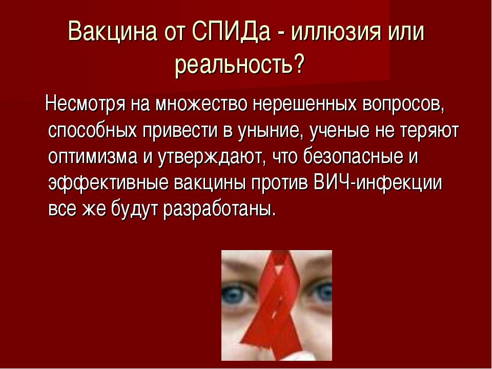 Вакцина от СПИДа - иллюзия или реальность? Несмотря на множество нерешенных...