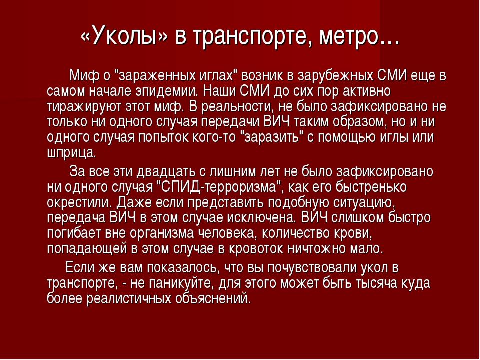 """«Уколы» в транспорте, метро…  Миф о """"зараженных иглах"""" возник в зарубежных..."""
