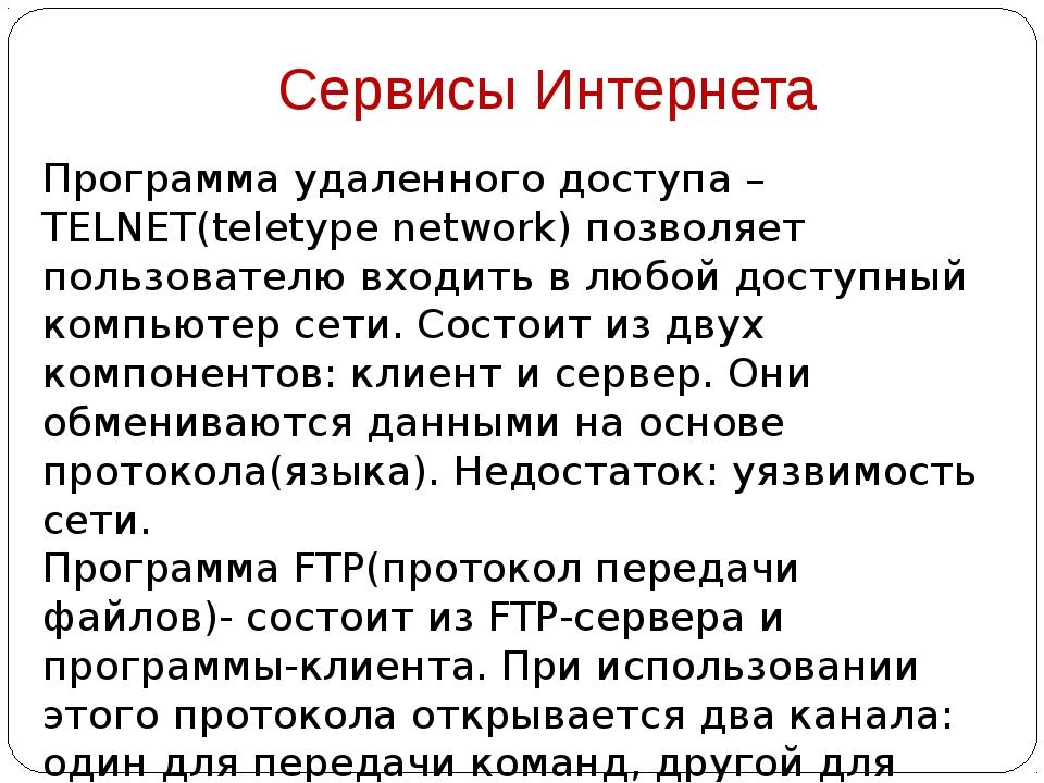 Сервисы Интернета Программа удаленного доступа – TELNET(teletype network) поз...