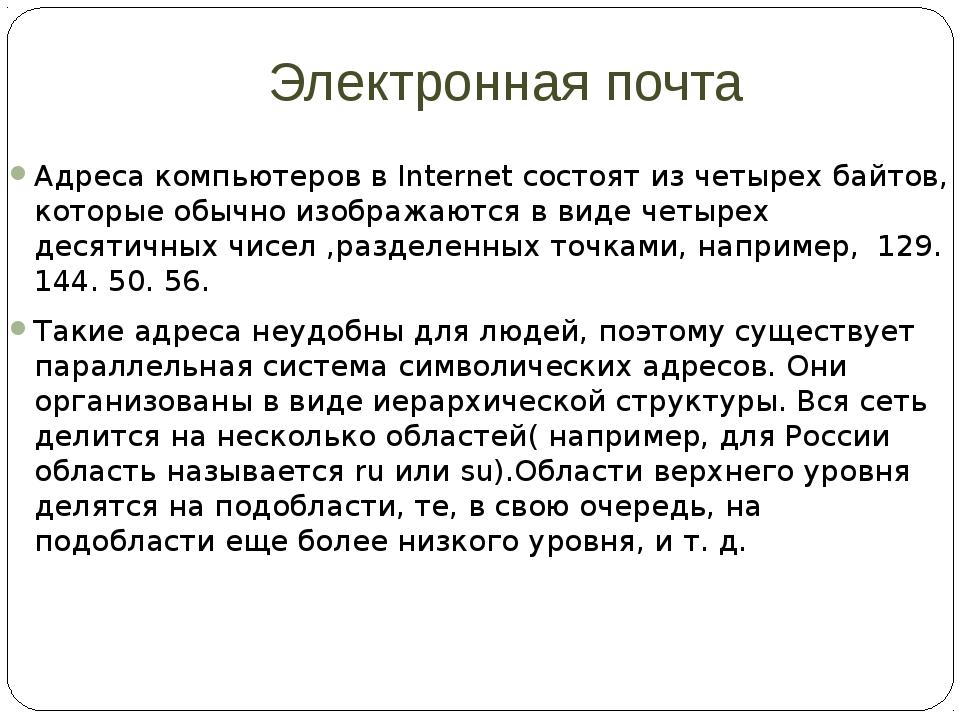 Электронная почта Адреса компьютеров в Internet состоят из четырех байтов, ко...