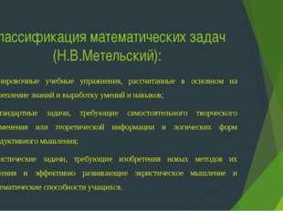 Классификация математических задач (Н.В.Метельский): тренировочные учебные уп