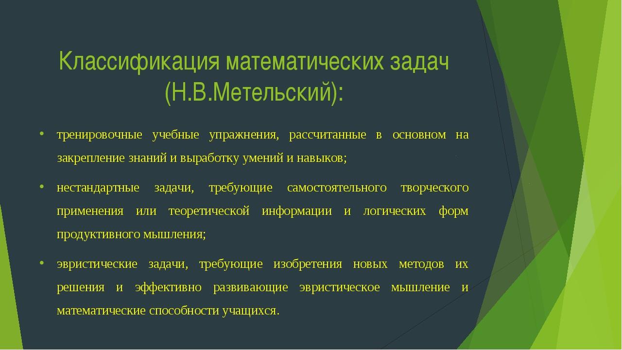 Классификация математических задач (Н.В.Метельский): тренировочные учебные уп...