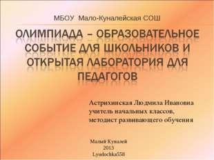 МБОУ Мало-Куналейская СОШ Астрихинская Людмила Ивановна учитель начальных кла