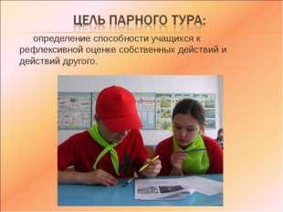 определение способности учащихся к рефлексивной оценке собственных действий и