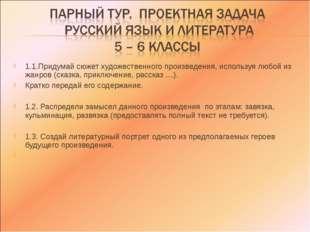 1.1.Придумай сюжет художественного произведения, используя любой из жанров (