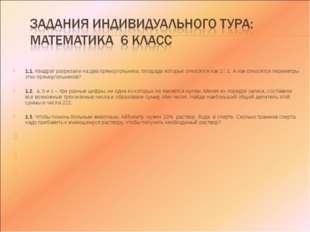 1.1. Квадрат разрезали на два прямоугольника, площади которых относятся как