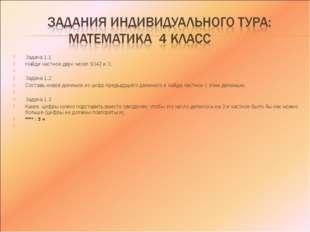 Задача 1.1 Найди частное двух чисел 9342 и 3.  Задача 1.2 Составь новое дели