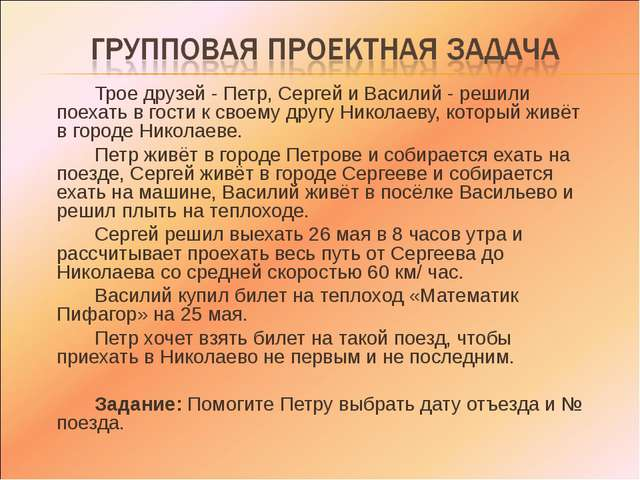 Трое друзей - Петр, Сергей и Василий - решили поехать в гости к своему другу...