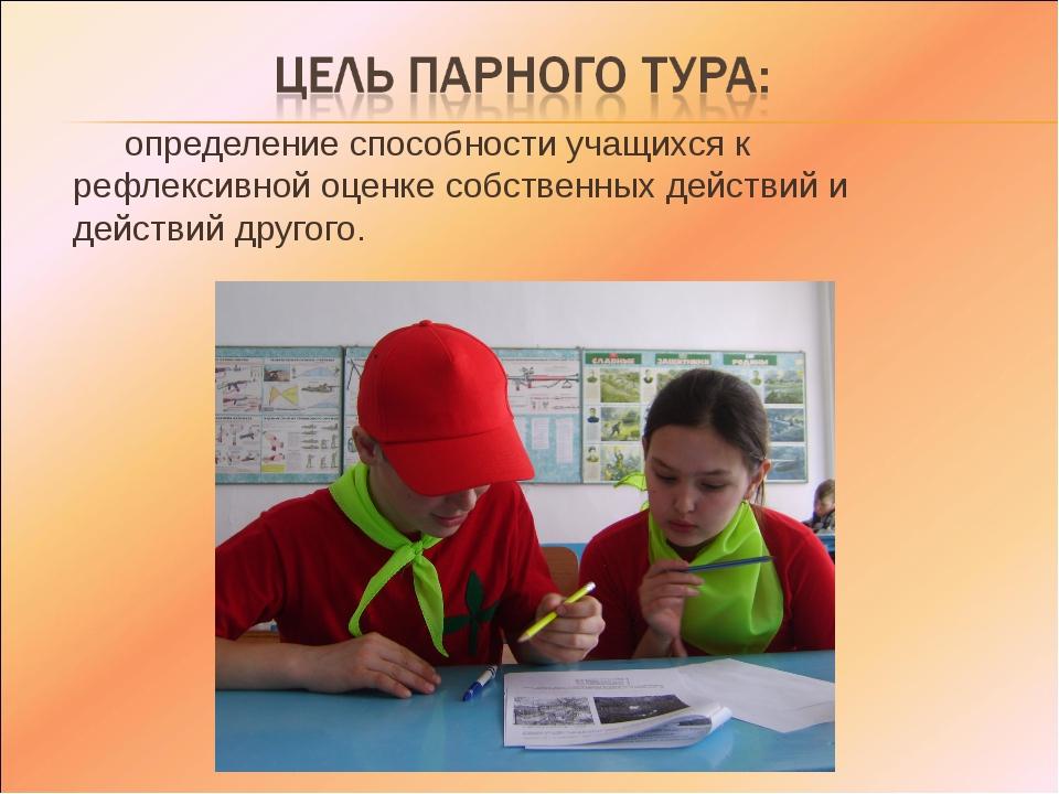 определение способности учащихся к рефлексивной оценке собственных действий и...