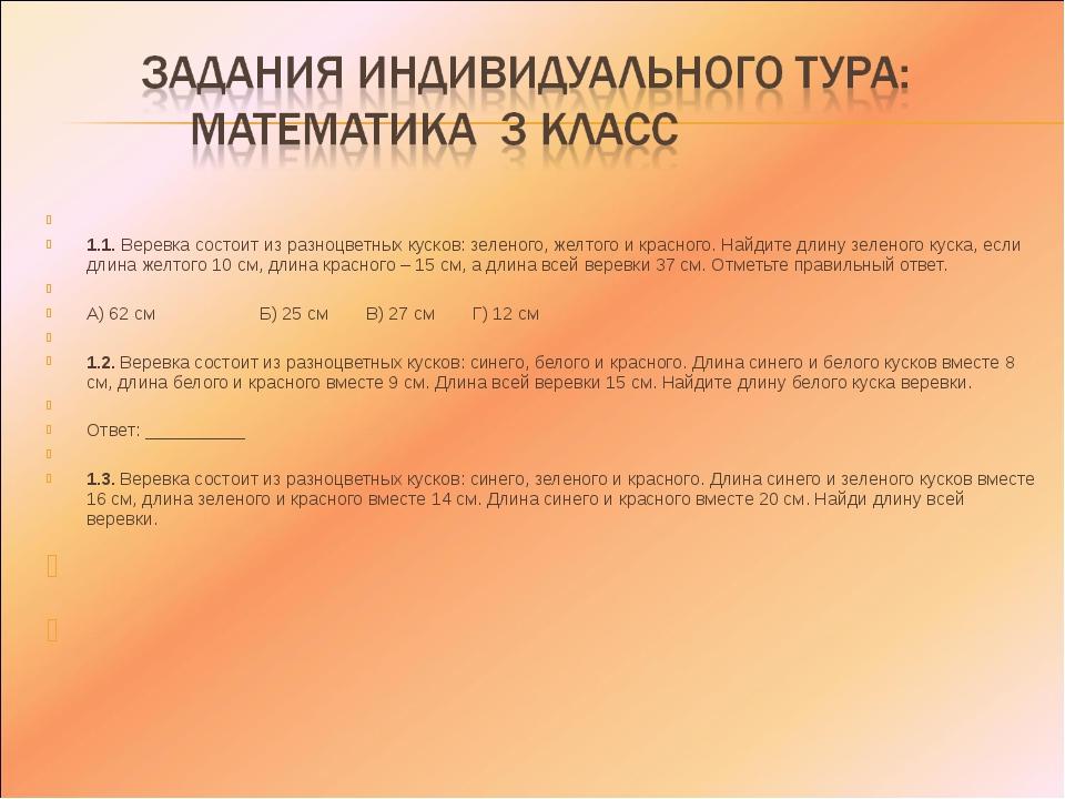 1.1. Веревка состоит из разноцветных кусков: зеленого, желтого и красного....