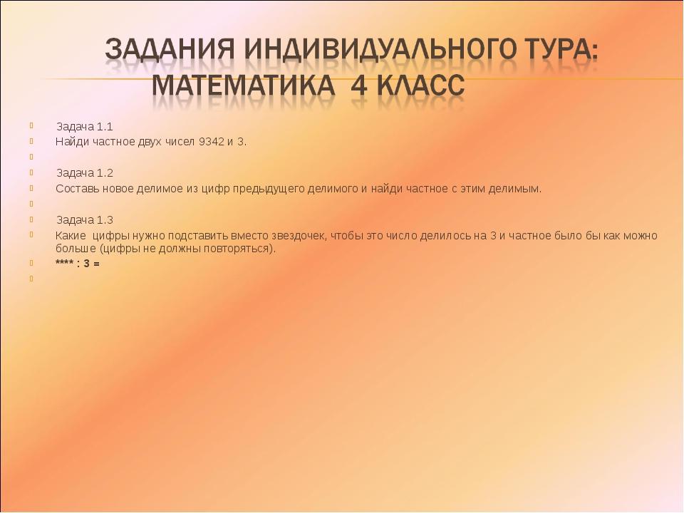 Задача 1.1 Найди частное двух чисел 9342 и 3.  Задача 1.2 Составь новое дели...