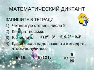 МАТЕМАТИЧЕСКИЙ ДИКТАНТ ЗАПИШИТЕ В ТЕТРАДИ: Четвёртую степень числа 2 Квадрат