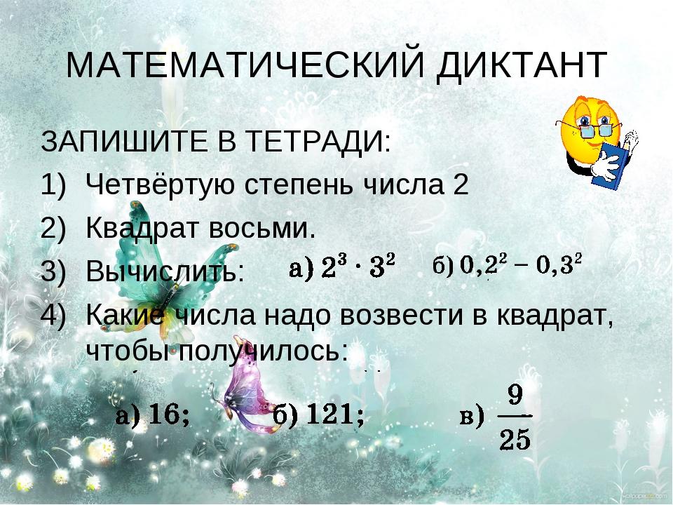 МАТЕМАТИЧЕСКИЙ ДИКТАНТ ЗАПИШИТЕ В ТЕТРАДИ: Четвёртую степень числа 2 Квадрат...