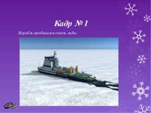 Кадр № 1 Корабль пробивался сквозь льды.