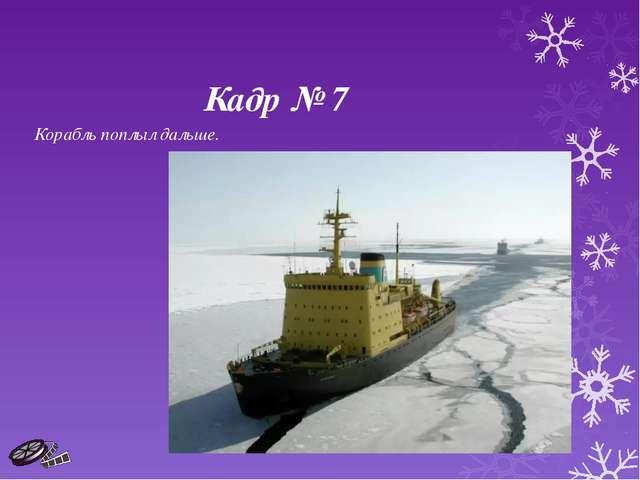 Кадр № 7 Корабль поплыл дальше.