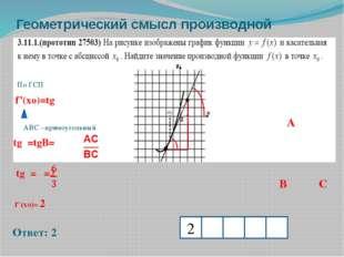 Геометрический смысл производной Ответ: 2 По ГСП f'(xo)=tgα АВС –прямоугольны