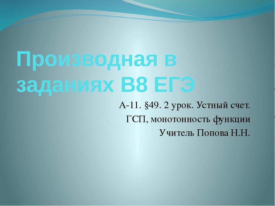 Производная в заданиях В8 ЕГЭ А-11. §49. 2 урок. Устный счет. ГСП, монотоннос...