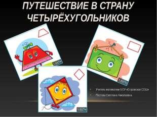 Учитель математики БОУ «Егоровская СОШ» Пестова Светлана Николаевна ПУТЕШЕСТВ