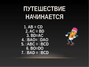 1. АВ = CD 2. AC = BD 3. BD=AC 4. ﮮBAO= ﮮDAO 5. ﮮABC = ﮮBCD 6. BO=DO 7. ﮮBAD