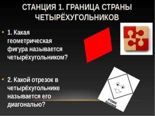 1. Какая геометрическая фигура называется четырёхугольником? 2. Какой отрезок