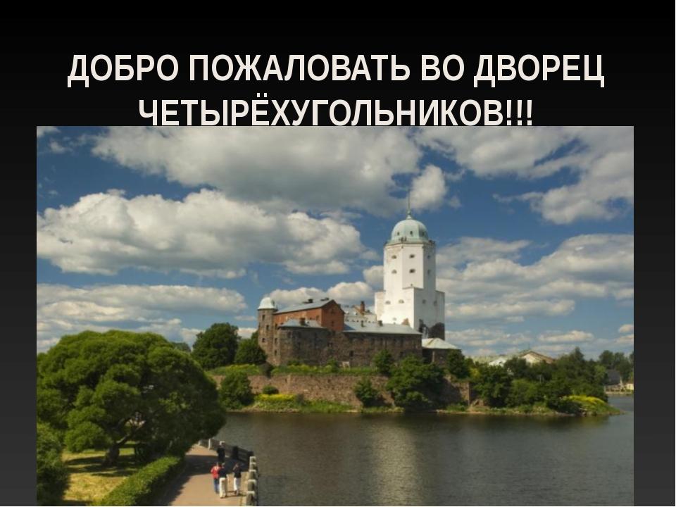 ДОБРО ПОЖАЛОВАТЬ ВО ДВОРЕЦ ЧЕТЫРЁХУГОЛЬНИКОВ!!!