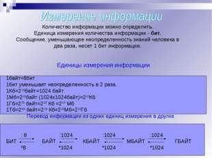 Единицы измерения информации 1байт=8бит 1бит уменьшает неопределенность в 2