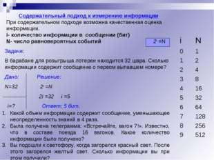 Содержательный подход к измерению информации При содержательном подходе возмо