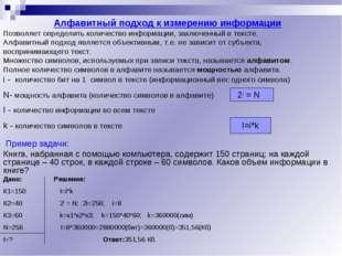 Алфавитный подход к измерению информации Позволяет определить количество инф